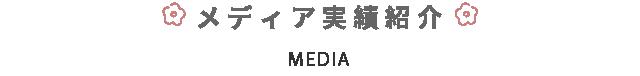 メディア掲載紹介