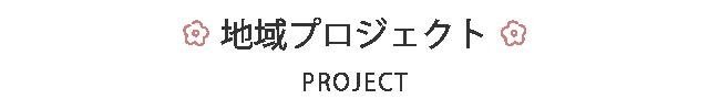 地域プロジェクト