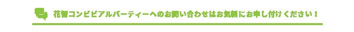 花智コンビビアルパーティへのお問い合わせはお気軽にお申し付けください!